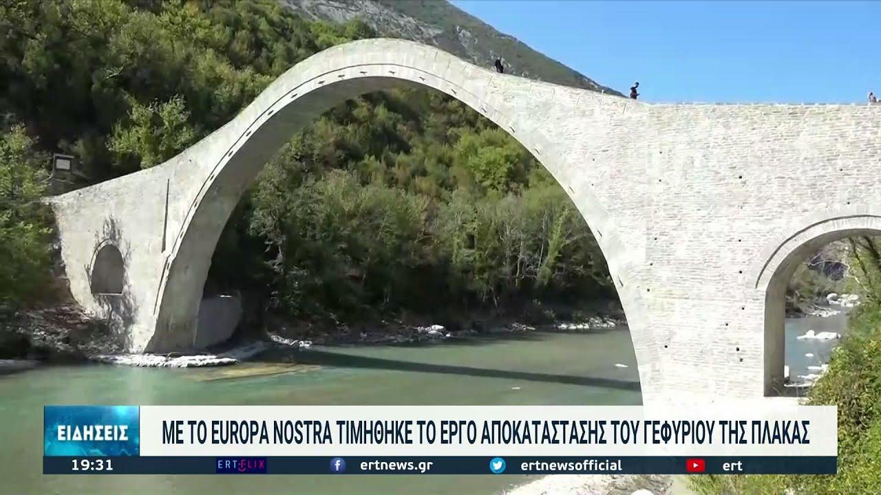 Με το βραβείο Europa Nostra τιμήθηκε η αποκατάσταση του ιστορικού γεφυριού Πλάκας   03/10/2021   ΕΡΤ