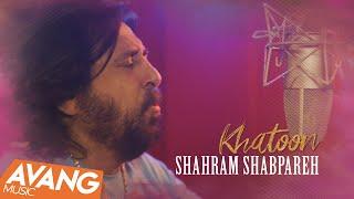 Shahram Shabpareh - Khatoon OFFICIAL VIDEO | شهرام شب پره - خاتون