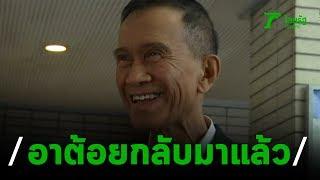 อาต้อย ออกสื่อหลังรักษามะเร็งปอดนานเกือบปี!  | 17-02-63 | บันเทิงไทยรัฐ