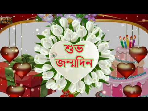 Download Birthday Wishes In Bengali Greetings Messages Ecard Anim