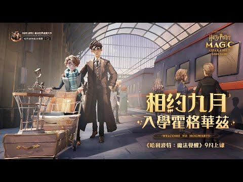 《哈利波特:魔法覺醒》手機遊戲將於 2021 年暑假在台推出