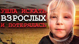 Трагическая История с Необычным Концом Даша Сотникова