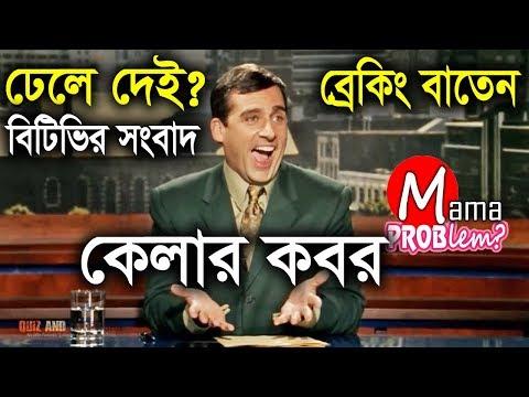 Kelar Kobor|Breaking Baten|Bangla Funny Dubbing|Bangla Funny Video|Mama Problem NEW