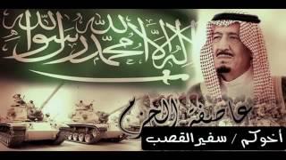 King Salman's song in Arabic/part-1 ssfahad