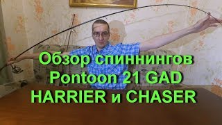 Удилище спиннинговое pontoon21 gad-p21 harrier 228см 5. 0-25. 0гр