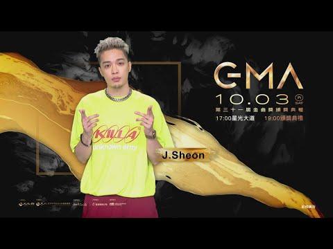 金曲31 ID–J.Sheon
