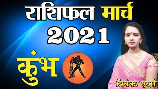 KUMBH Rashi - AQUARIUS | Predictions for MARCH - 2021 Rashifal | Monthly Horoscope | Priyanka Astro - Download this Video in MP3, M4A, WEBM, MP4, 3GP