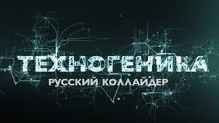 Русский коллайдер | Техногеника | Discovery Channel