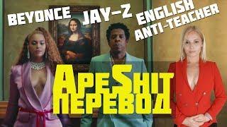 """О чём песня Beyonce & Jay-Z ApeShit """"Обезьянье г*вно""""😱? Перевод и разбор от препода  английского."""
