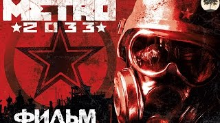 "Фильм ""МЕТРО 2033"""