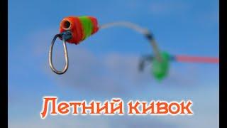Как правильно сделать кивок для летней рыбалки на карася