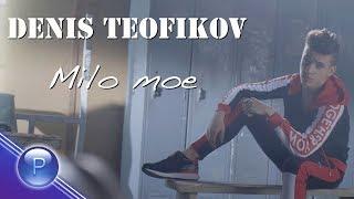 DENIS TEOFIKOV - MILO MOE / Денис Теофиков - Мило мое, 2018