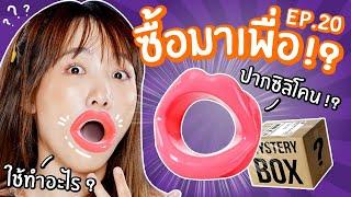 #ซื้อมาเพื่อ EP20 : ปากซิลิโคนสำหรับผู้หญิง!? ใช้ทำอะไรเนี่ย...【ซอฟรีวิว】