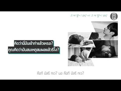 { THAI SUB } Outro : Does That Make Sense? (그게 말이 돼?) - The Vocal Line Of BTS (방탄소년단)