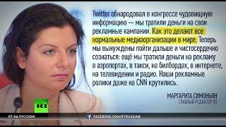 Симоньян о докладе по RT: Twitter обнародовал чудовищную информацию
