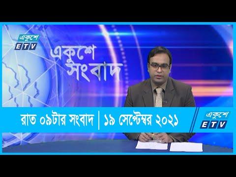09 pm News || রাত ০৯টার সংবাদ || 19 September 2021