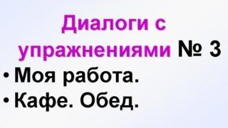 ДИАЛОГИ-3. Учим русский язык для начинающих. Русский язык с нуля. РКИ для всех