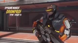 Top moment Overwatch - Солдат-76