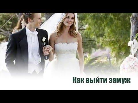 Во сколько можно выходить замуж