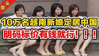 10万名越南新娘定居中国,明码标价,有钱就行!