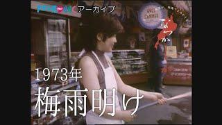 1973年 梅雨明け【なつかしが】