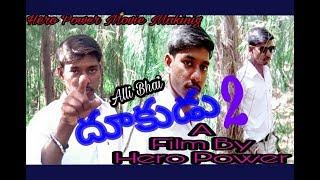 dhookudu2 short film \\ AR . ALLI BHAI \\ .A Film  By HERO POWER [ Akshith]  .