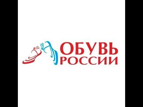 акции ОР Обувь России
