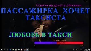 СЕКОС  В ТАКСИ. 18+