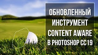 Обновленный инструмент Content Aware Fill в Photoshop CC2019 | Фото Лифт