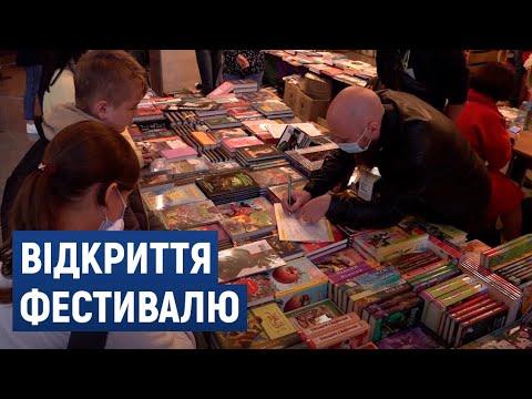 Відкриття четвертого черкаського книжкового фестивалю