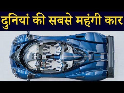 दुनियां की सबसे महंगी कार (1000 करोड़ है इसकी कीमत )