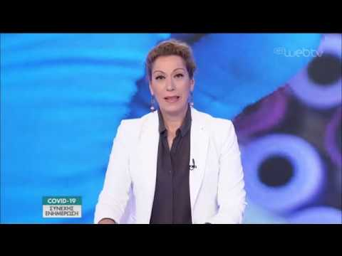 Ενημερωτική εκπομπή για COVID-19 | 29/04/2020 | ΕΡΤ