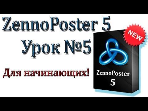 ZennoPoster. Работа со списками. Профиля. Циклы выполнения.