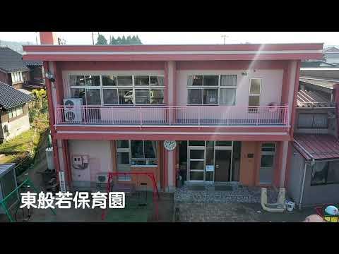 Higashihannya Nursery School