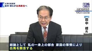 12月23日 びわ湖放送ニュース