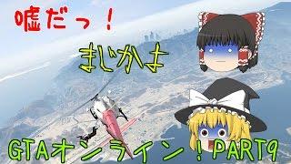 [GTA5]ゆっくり達が行くGTAオンライン!PART9