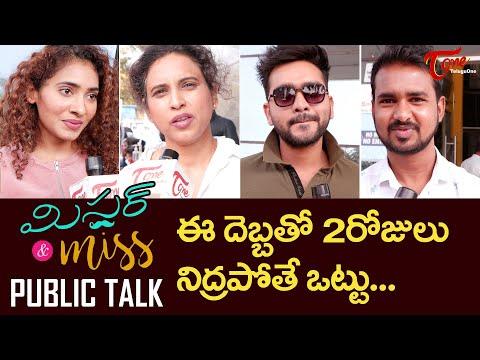 Mr & Miss Movie Public Talk | Sailesh Sunny | Gnaneswari Kandregula | TeluguOne Cinema