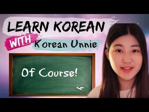 LEARN KOREAN IN 30 SECONDS: OF COURSE in Korean! 당연 ...