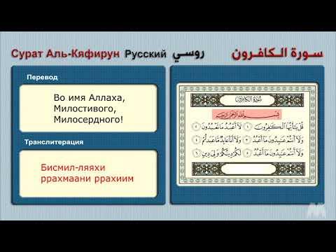 Сурат Аль-Кяфирун перевод на русский