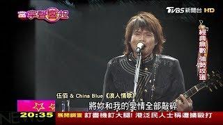 伍佰出道25年!開創「台式搖滾」顛覆台灣流行樂! 當掌聲響起 20170812