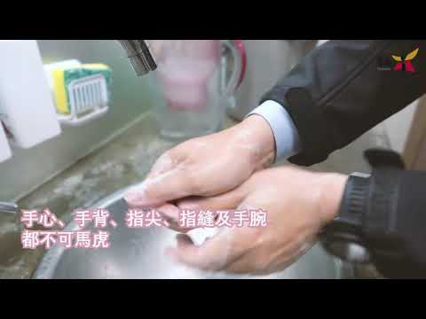 新冠狀病毒宣導短片-洗手篇