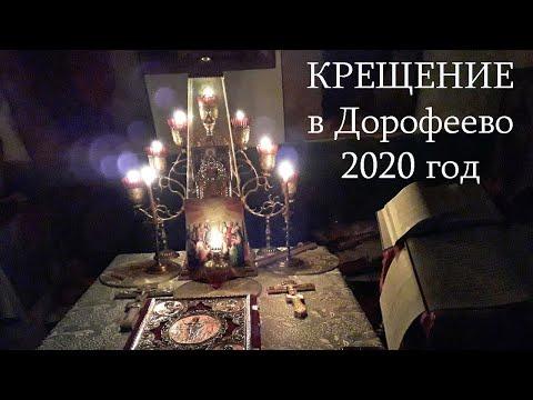 Крещение в Дорофеево 2020
