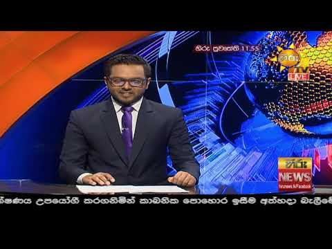 Hiru News 11.55 AM | 2020-11-24