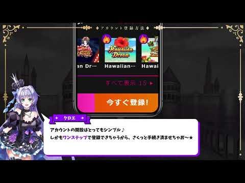 インターカジノの登録方法の説明動画!