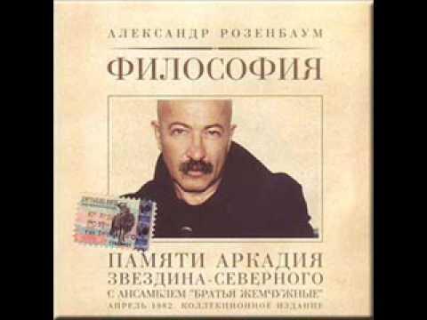 Alexander Rosenbaum -Нинка