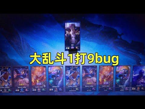 咆嘯深淵真正1 v 9 Bug
