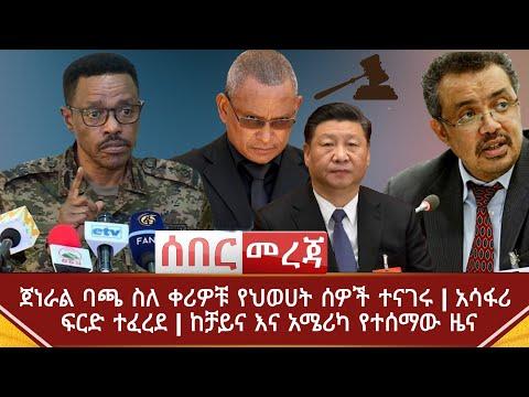 Ethiopia ሰበር መረጃ - ጀነራል ባጫ ስለ ቀሪዎቹ የህወሀት ሰዎች ተናገሩ   አሳፋሪ ፍርድ ተፈረደ   ከቻይና እና አሜሪካ   Abel Birhanu