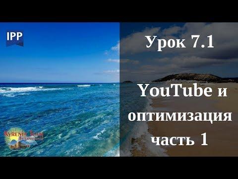 Урок 7.1 YouTube И ОПТИМИЗАЦИЯ   часть 1