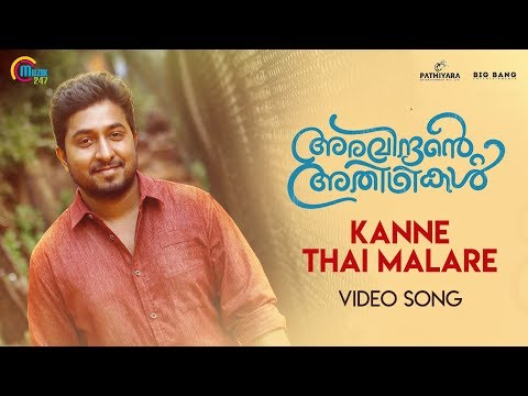 Kanne Thaai Malare Song - Aravindante Athidhikal - Vineeth