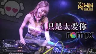 张敬轩 Hins Cheung - 只是太爱你【DJ REMIX 舞曲 | 女声版本 🎧】Ft. K9win